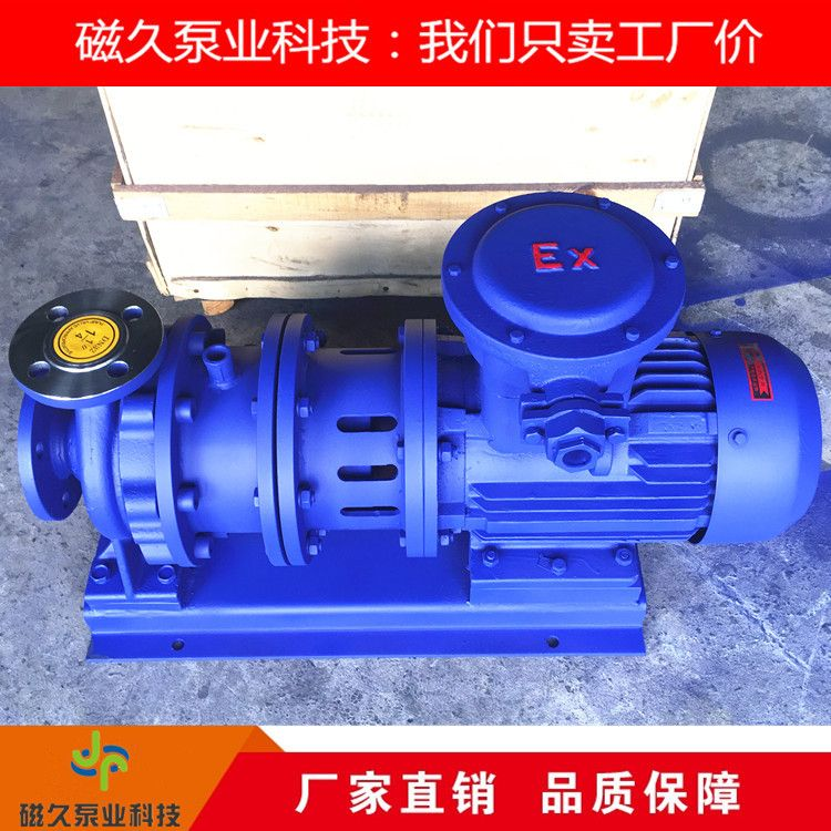 CQB-G型高温磁力泵不锈钢磁力泵可耐350°高温磁力泵厂家厂家定制