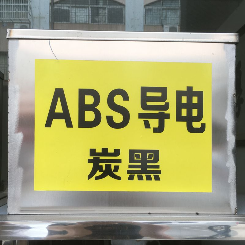 黑色導電ABS原料顆粒/韓國三星/SD-0150W 碳黑抗靜電ABS導電粒子