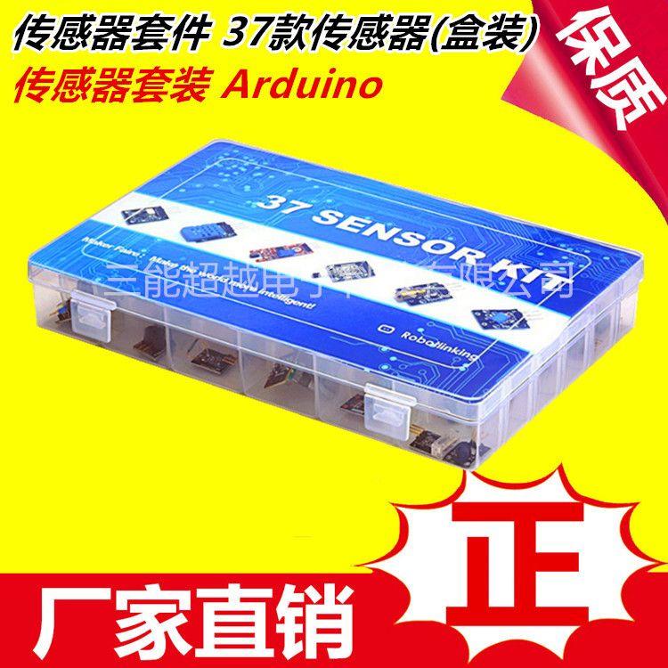 傳感器套件 內含37款傳感器(盒裝)傳感器套裝 37種傳感器 Arduino