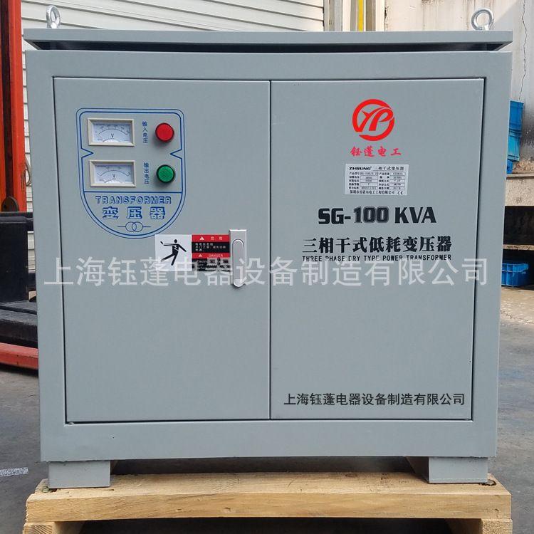 直销SG-100KVA/KW三相干式隔离变压器国外设备用380V转480V
