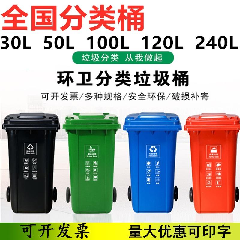 赤峰环卫塑料垃圾桶厂家,120L240L-沈阳兴隆瑞