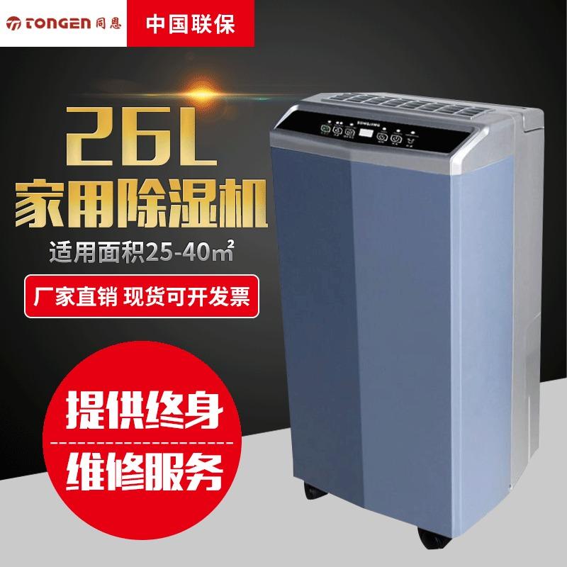 家用除 湿机品牌惠州防潮吸湿机价格除 湿机排行家用除 湿机的作用