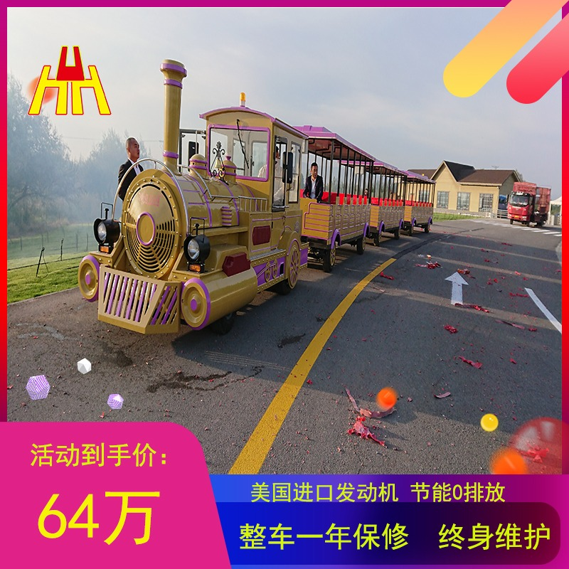 長和專業生產兒童游樂設備  景區無軌觀光小火車 無軌小火車廠家