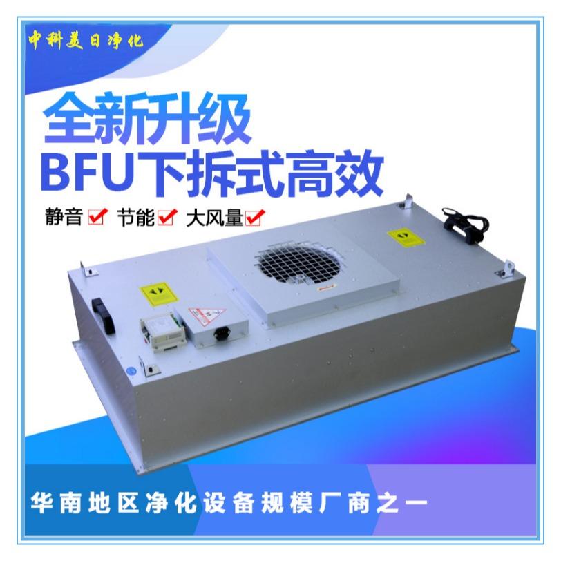 FFU过滤单元净化单元层流罩空��Q化器生产厂家供应