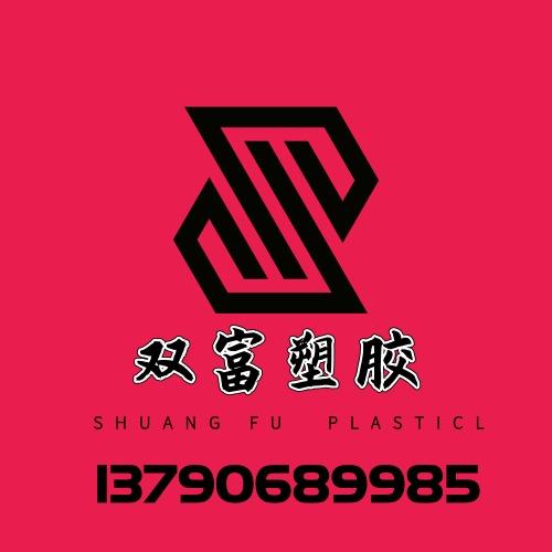 东莞市双富塑胶原料有限公司