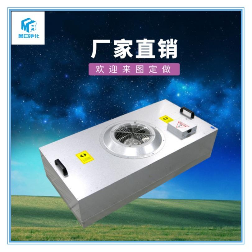 中科美日BFU空气净化设备FFU风机过滤单元净化领域销售与批发