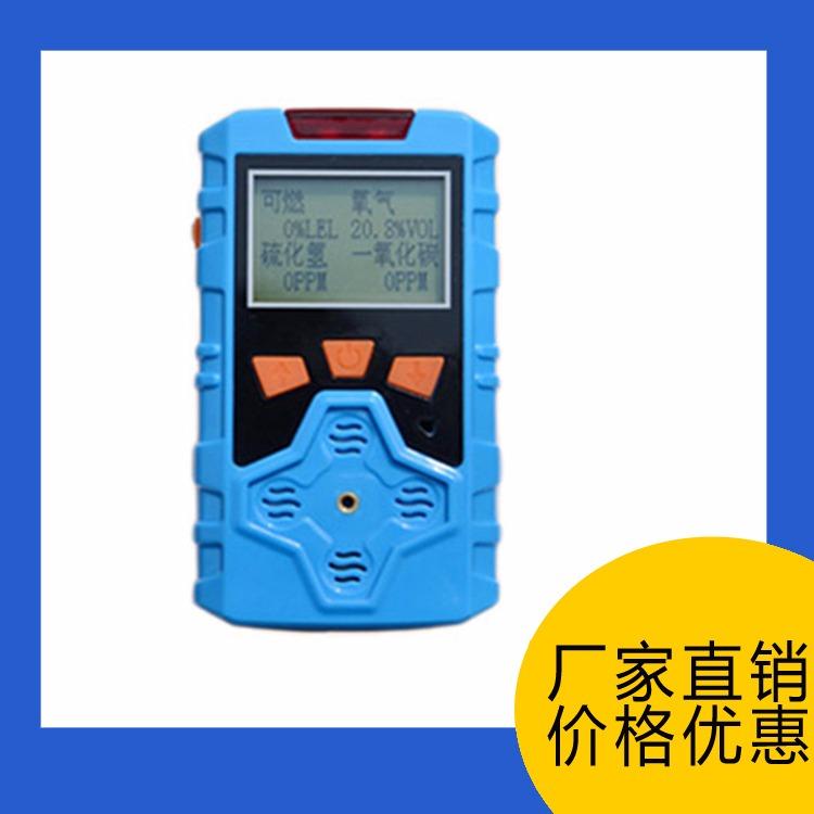 米昂电子厂家直供 上海kp836型四合一气体检测仪 便携式多合一气体报警仪 质量保证