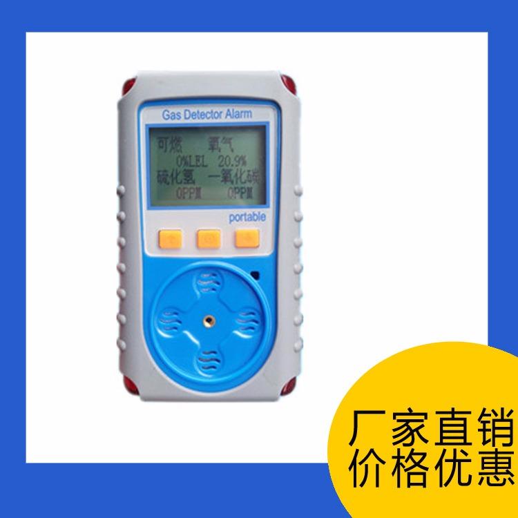 米昂电子厂家直供 河北kp826四合一气体检测仪 多种气体泄漏仪 同时检测多种气体浓度值