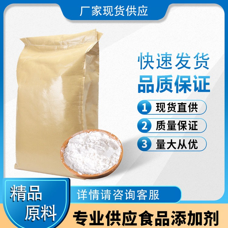 食品级增稠剂海藻酸钠生产一公斤价格厂家直销欢迎订购湖北如天