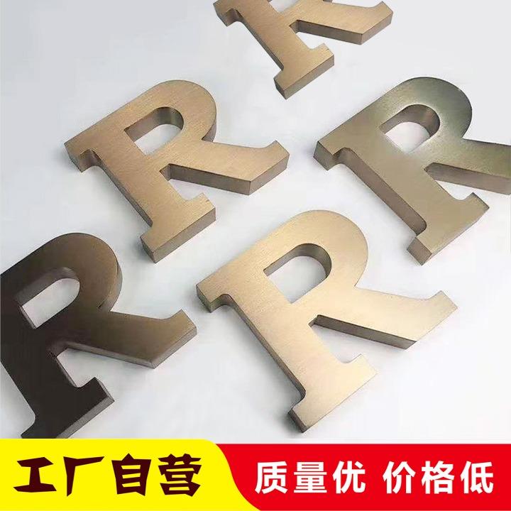 精工不锈钢字制作 接受来图定做 本地可提供上门安装服务