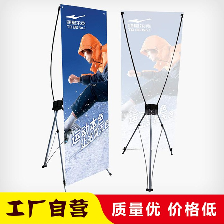 X展架海报价格 进口喷绘机输出 批量制作价格从优