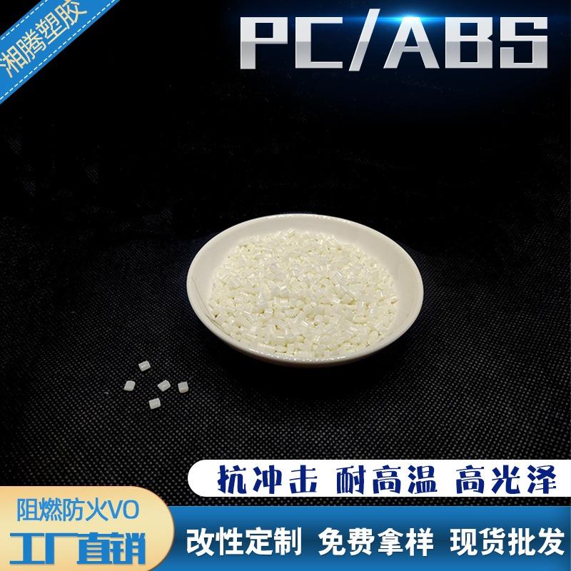 厂家直销pc abs阻燃级本色黑色防火vo可代替AC3100原料颗粒高冲击环保pc abs合金料