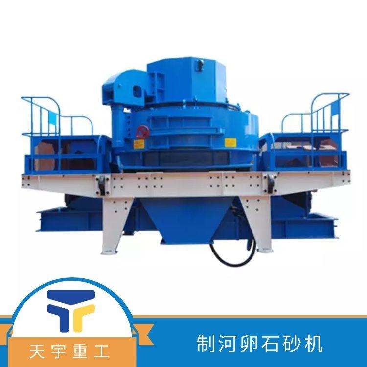 制河卵石砂机-求制河卵石砂机设备-制河卵石砂机定制厂家