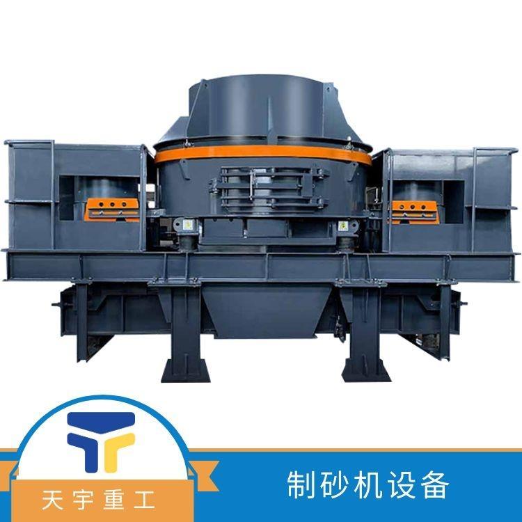 制砂机设备 鹅卵石制砂机设备 厂家制砂机设备价格 天宇重工制砂机设备定制