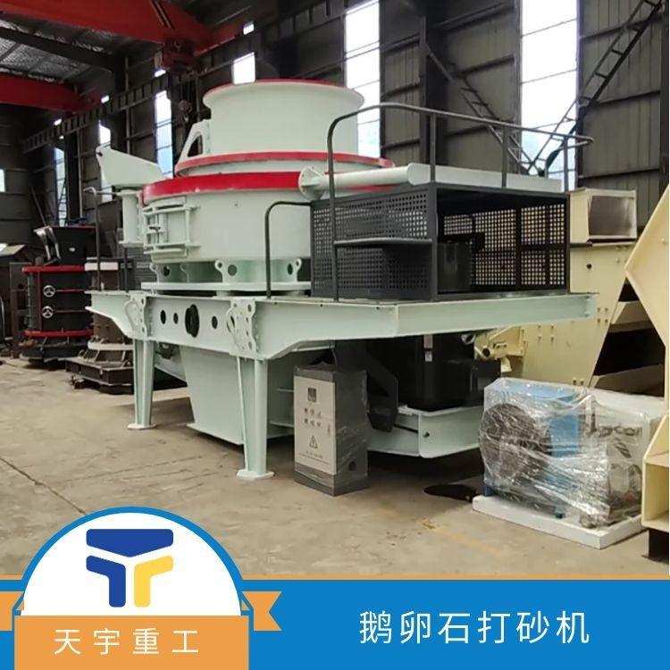 河卵石打砂机 HV河卵石打砂机设备 河卵石打砂机源头厂家 天宇重工制砂机械