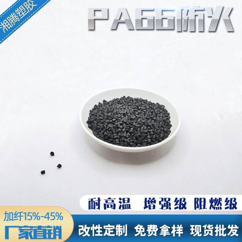 湘腾塑胶厂家直销PA66增强阻燃 黑色加纤15%-45%红磷防火改性尼龙塑料