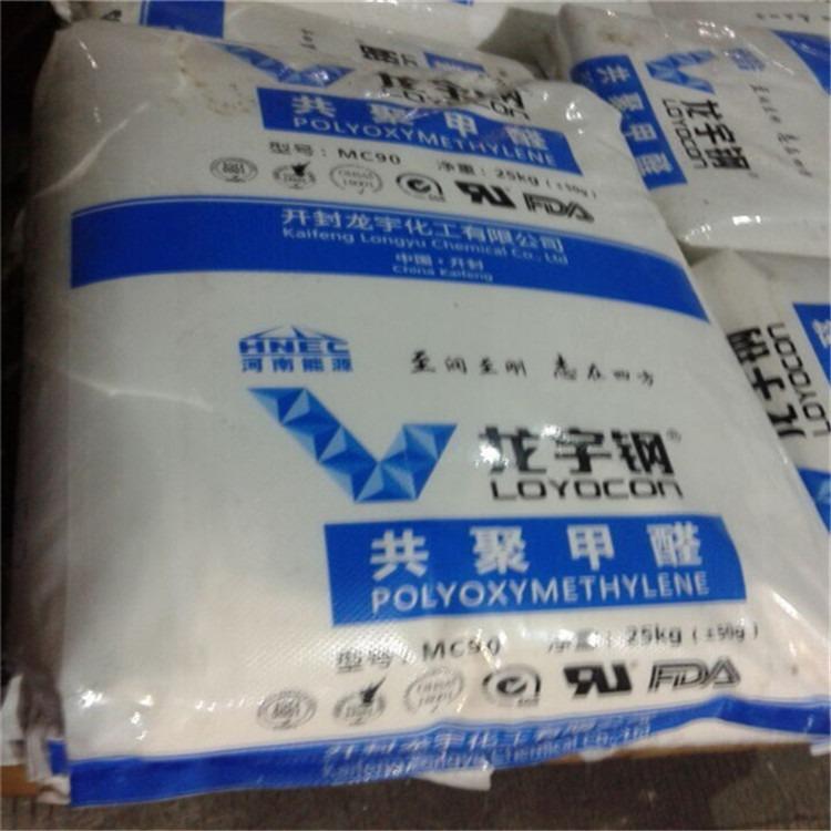 LOYOCON? MC90 龙宇钢 POM 阻燃/额定火焰 是一种 聚甲醛POM共聚物 产品