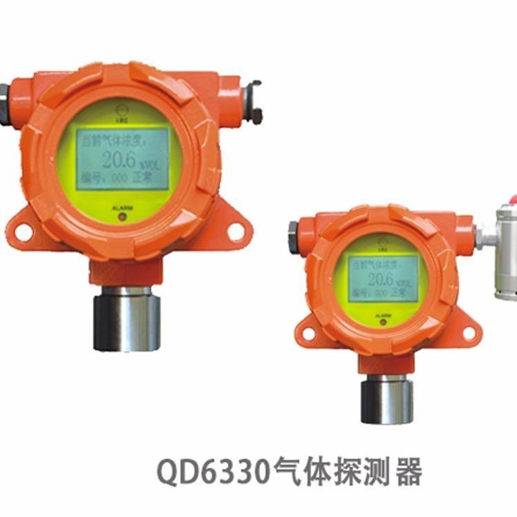 米昂电子厂家直供  QD6330点型可燃气体探测器 可燃气体报警器现场实时检测气体浓度