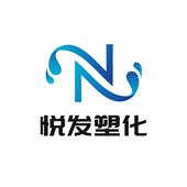 苏州悦发塑化有限公司