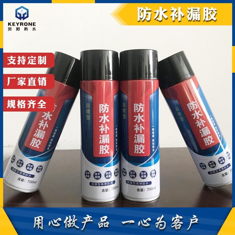 防水補漏噴劑噴霧 防水補漏王凱陽 自噴式防水膠價格