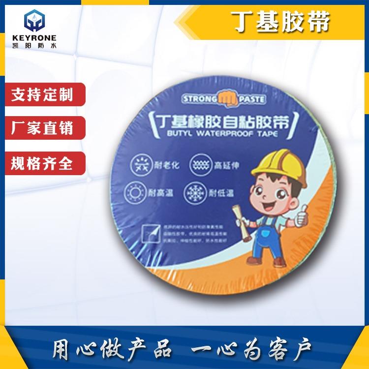 補漏防水膠帶 丁基自粘防水膠帶 多規格凱陽 丁基橡膠自粘膠帶