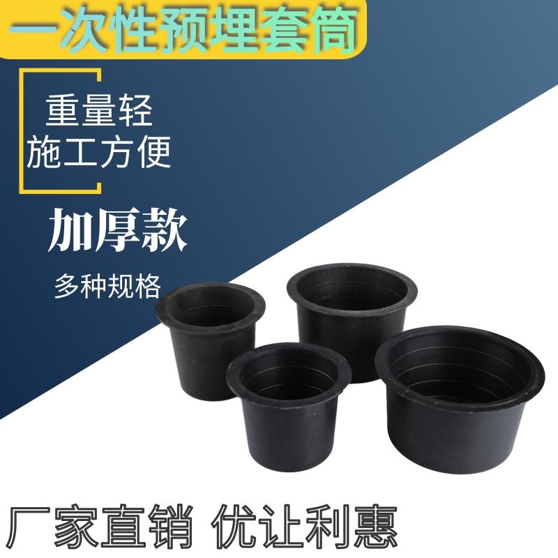 PE材质预埋套筒价格 厂家直销 预留洞模具 承诺足重足量