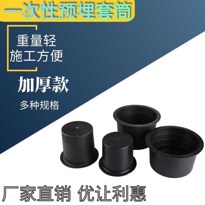 PE材质预埋套筒厂家 优惠让利 一次性预埋黑桶 规格专用齐全