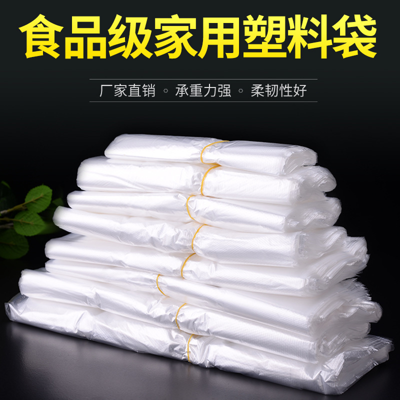 港前定做市場通貨塑料袋塑料手提袋和馬夾袋市場通用現貨塑料袋定制背心袋超市購物袋 外賣食品打包袋子定做