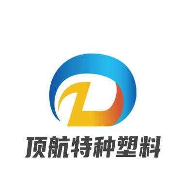 宁波顶航特种塑料有限公司