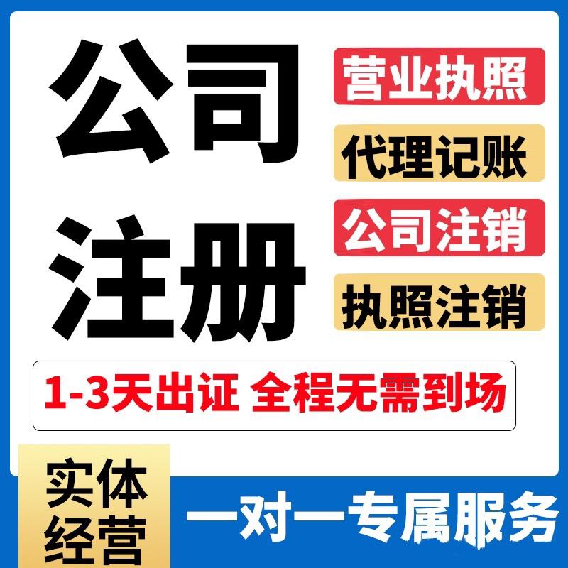 重庆北碚代办注册公司 营业执照地址变更 可提供地址