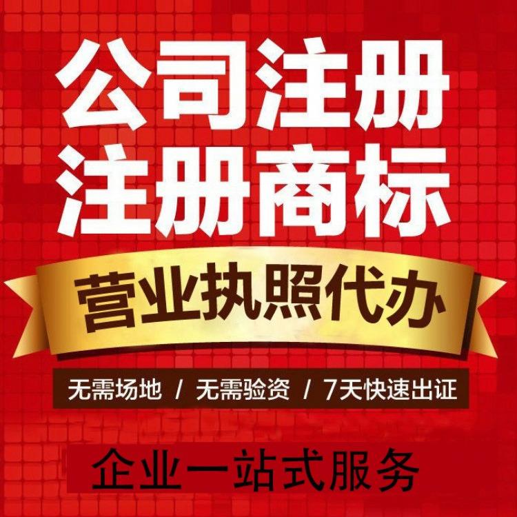 重庆渝北区礼嘉公司注册代办 办理烟草许可证
