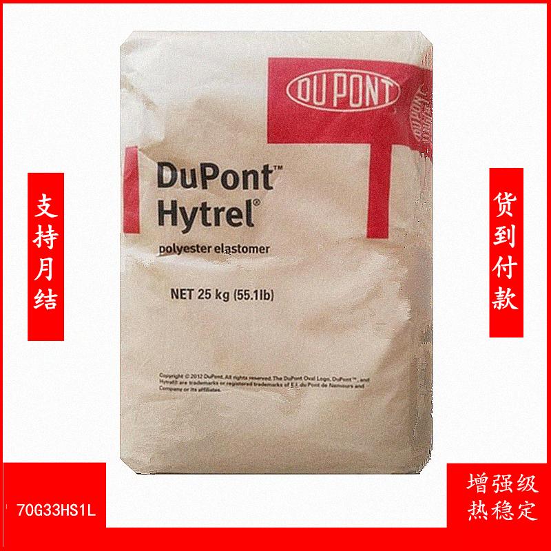 聚酰胺70G33HS1L美国杜邦PA66增强热稳定尼龙双6