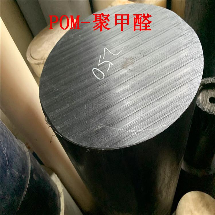 彩色POM棒 工程塑料棒 赛钢棒红蓝 绿 黑 白 黄色聚甲醛板高硬度