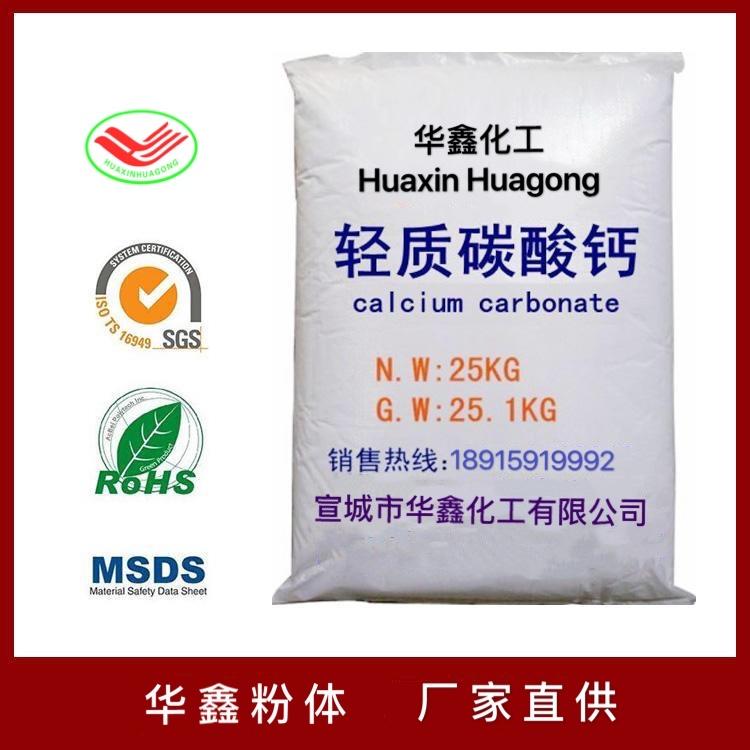 廠家熱銷   輕質碳酸鈣   跑道顆粒  專用  輕鈣粉  華鑫出廠 價格優惠 全國包郵