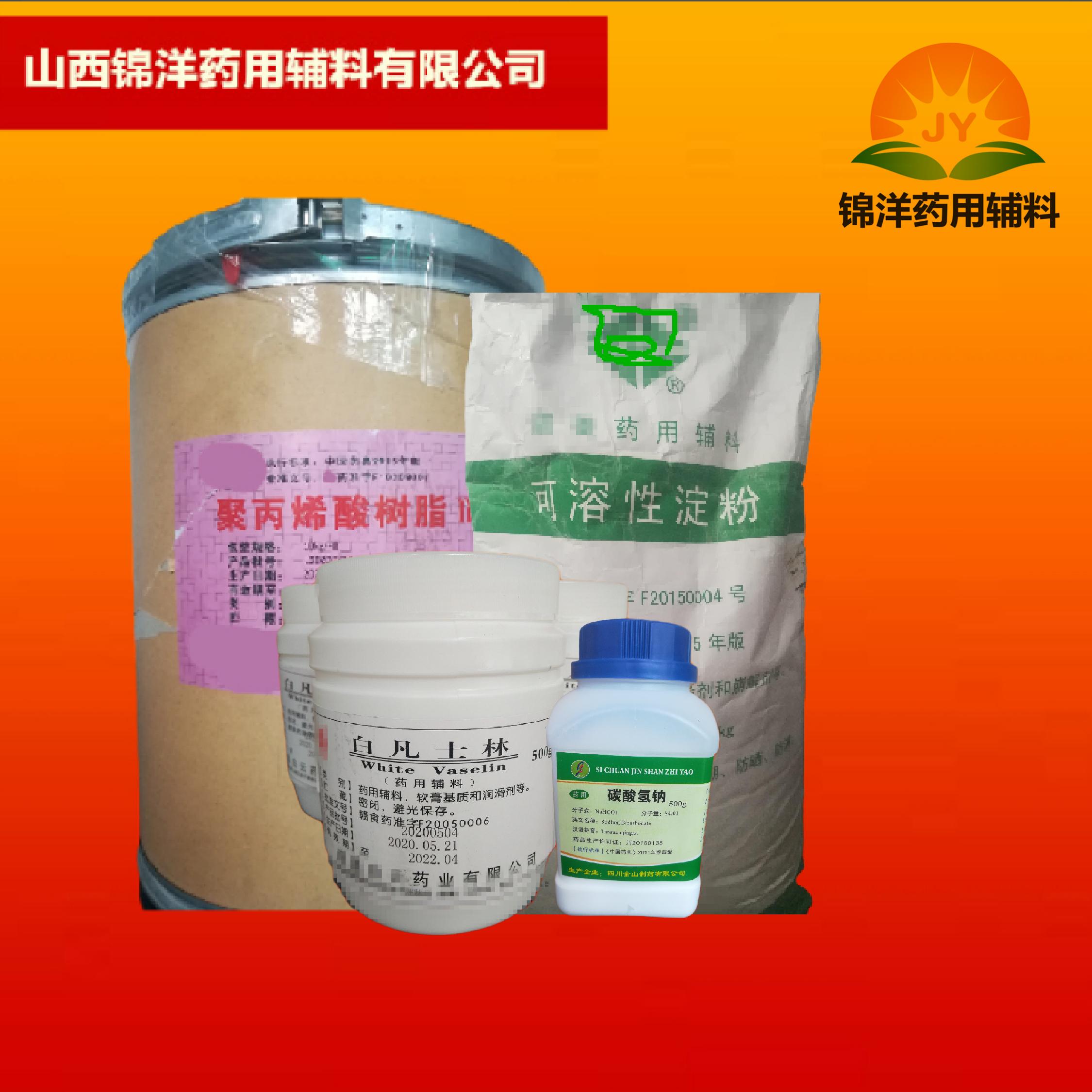 醫用山梨酸鉀輔料級CP2020藥用級輔料山梨酸鉀