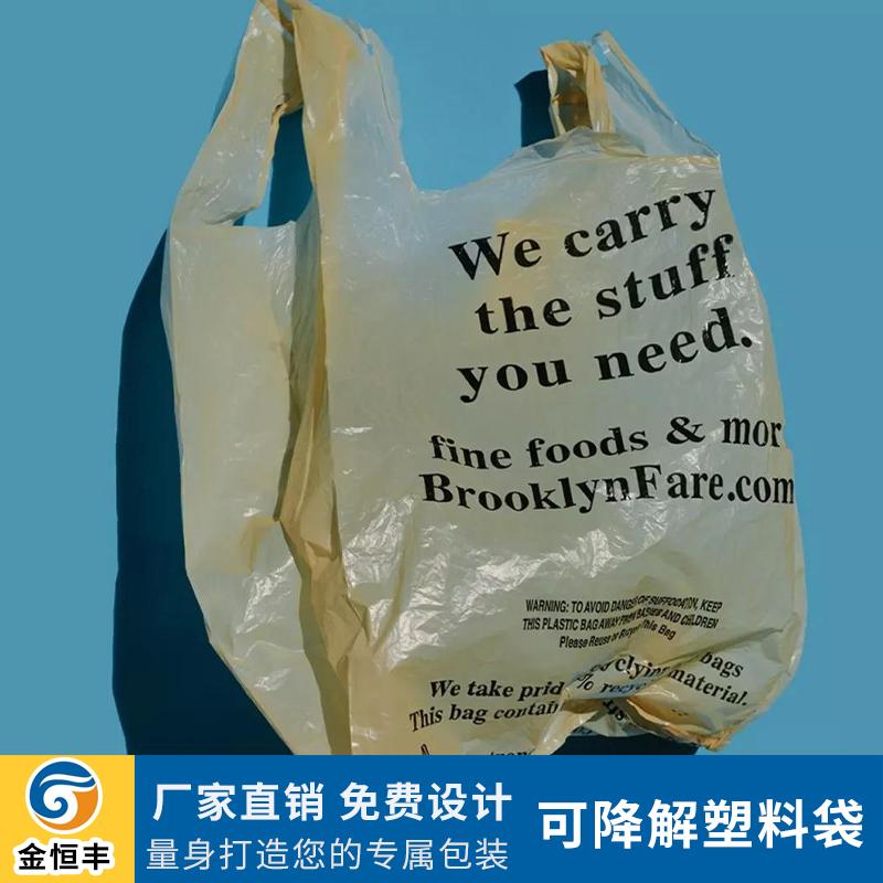 可降解塑料袋 購物袋 金恒豐塑業 玉米淀粉環保塑料袋定制
