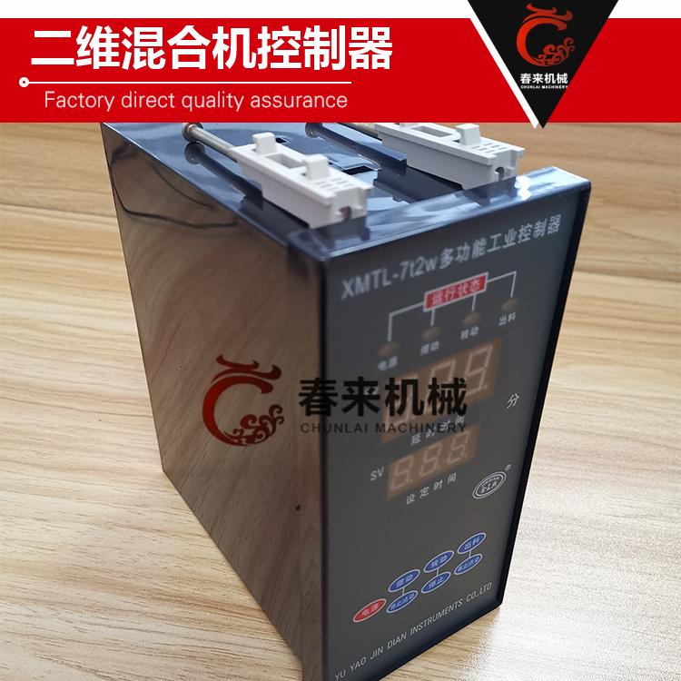 二維混合機控制器 多功能工業控制器 二維運動混合機配套控制儀器