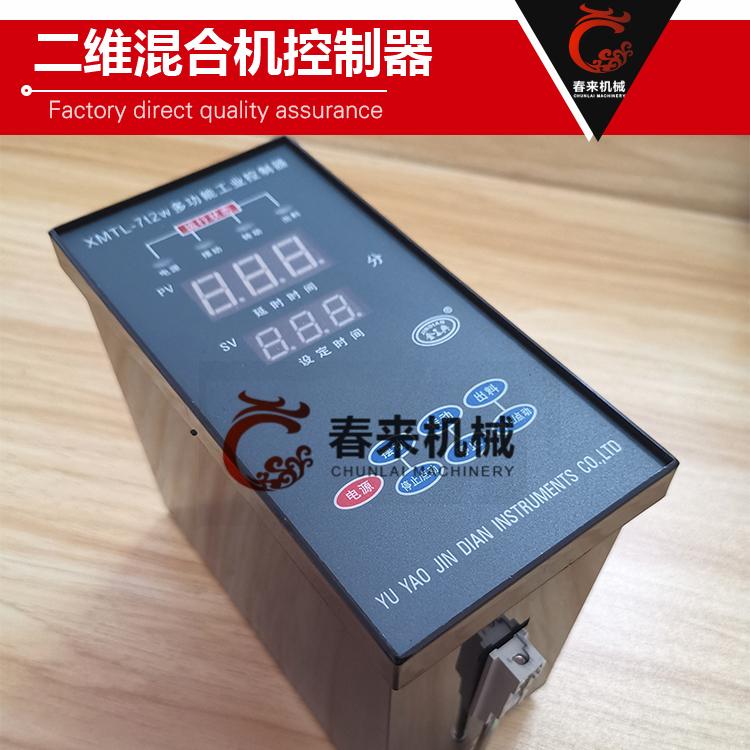 多功能工業控制器 二維運動混合機配套控制儀器 二維混合機控制器