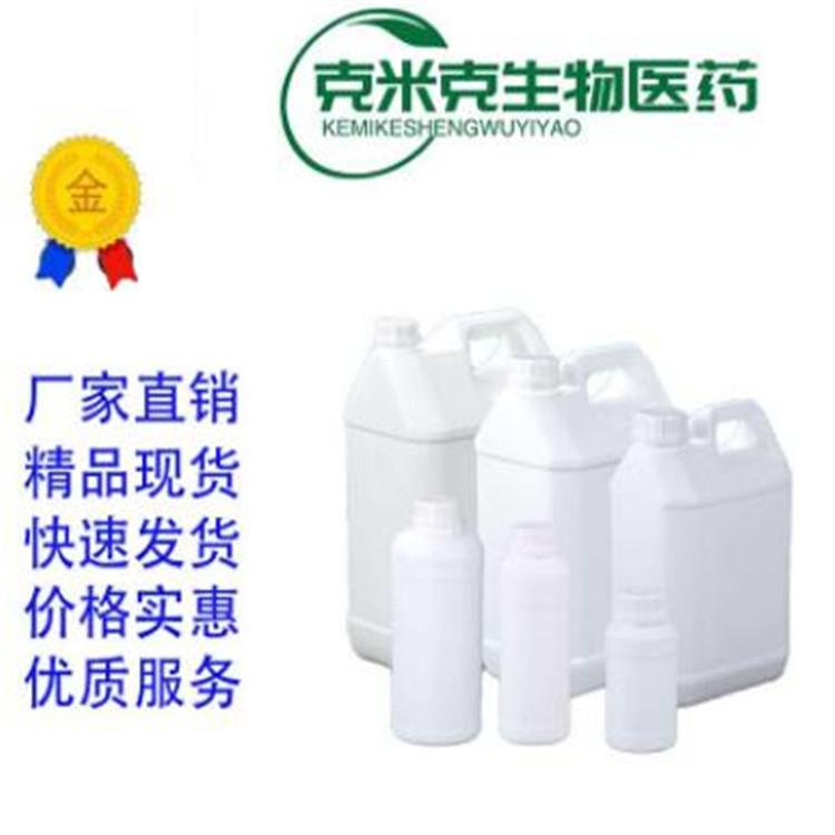 丁二酸二乙酯 99% 123-25-1 厂家价格
