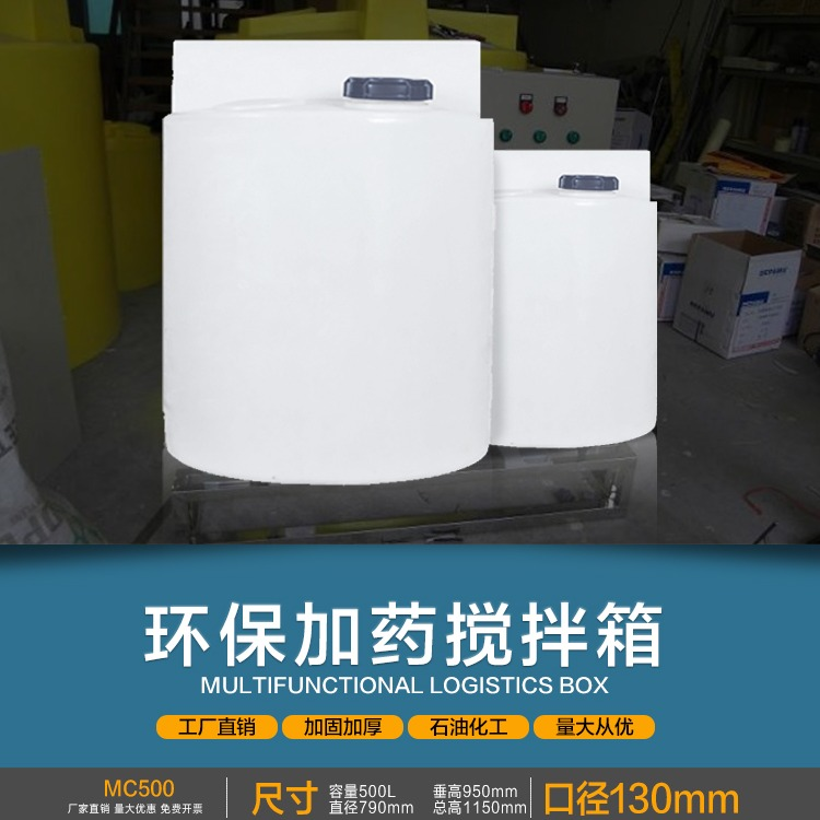 成都500L塑料攪拌桶 洗潔精洗手液攪拌罐 耐腐蝕圓形加藥箱