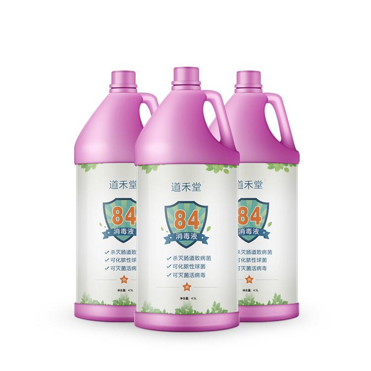 廣州華廈代加工含氯菌肖毒水 4.5L84肖毒液OEM加工生產廠家