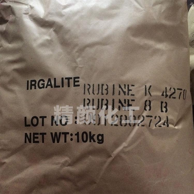 巴斯夫有機顏料BASF Irgalite Rubine K4270/8B寶石紅顏料 顏料紅57:1