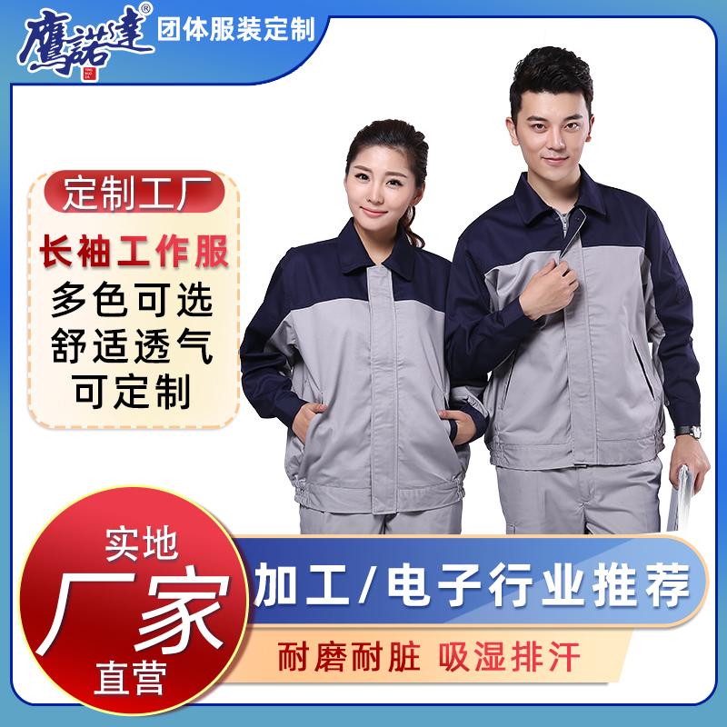 蘇州工作服 鷹諾達現貨直供柔軟耐磨棉汽修工作服套裝