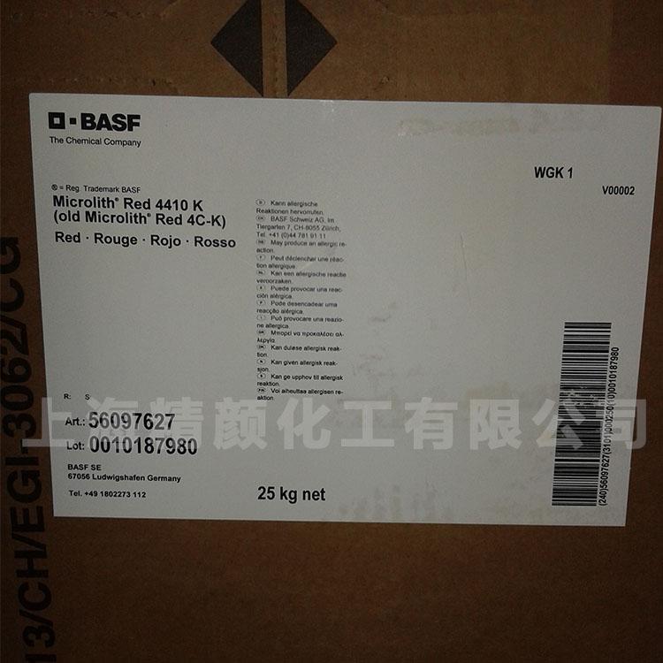 巴斯夫微高力顏料4410K紅BASF Microlith Red 4410K/4C-K高透明納米顏料