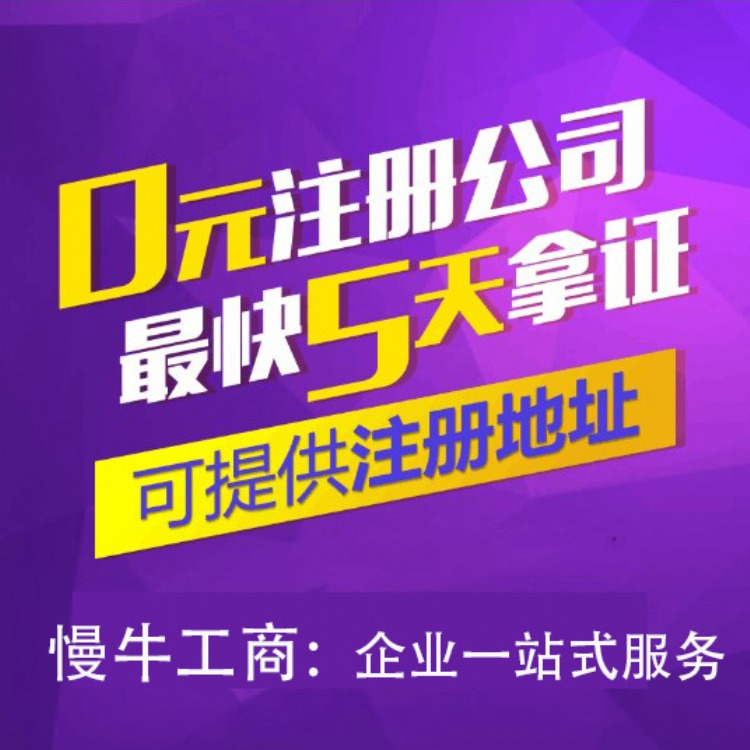 重庆沙坪坝大学城食品经营许可证代办
