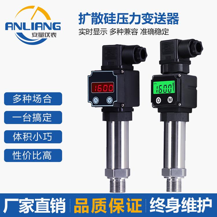 安量儀表 AL-MPM 小巧型壓力變送器 精巧型壓力變送器