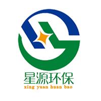 河南星源环保材料有限公司