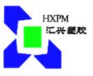 东莞市汇兴塑胶科技有限公司