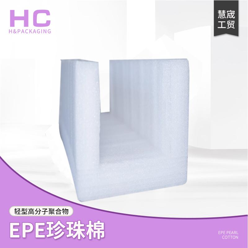福建EPE珍珠棉包装epe棉片材板材珍珠 异型材内衬内托高密度珍珠棉