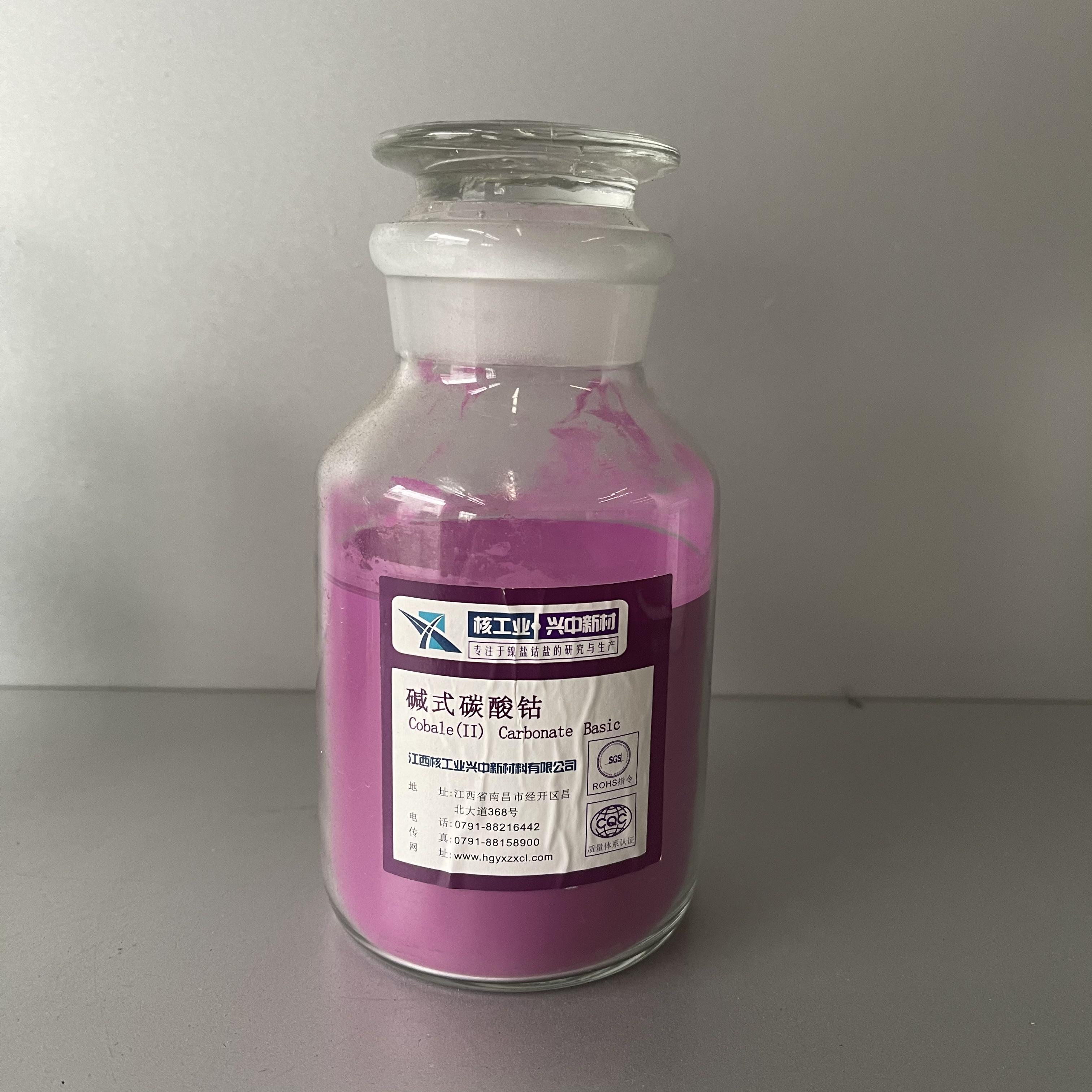 江西核工业 碱式碳酸钴 国企工厂 石油催化剂 46含量